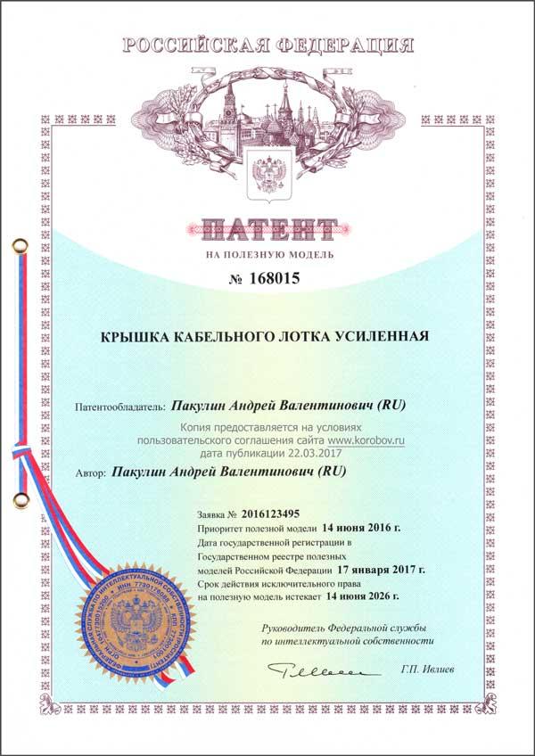 Патент 168015