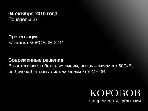 Новый каталог 2011