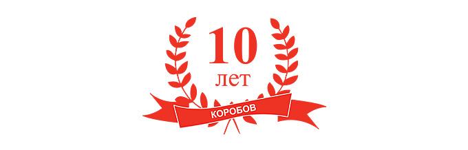 Юбилей компании КОРОБОВ