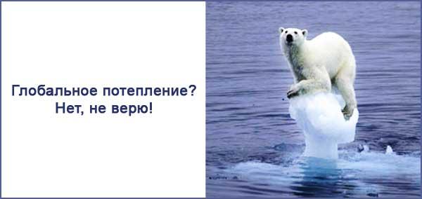 Я не верю в глобальное потепление