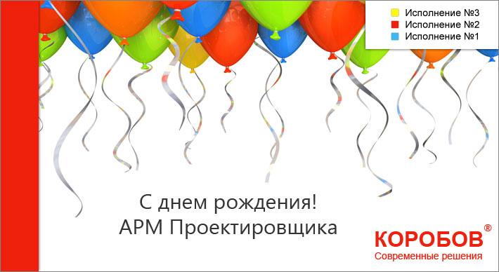 День рождения АРМ Проектировщика