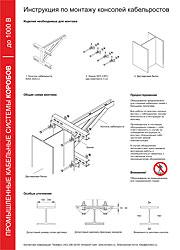 Инструкция по монтажу консолей кабельростов на двутавровую балку