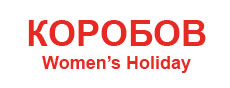 КОРОБОВ Women's Holiday
