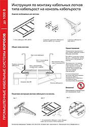 Инструкция по монтажу кабельростов на консоль