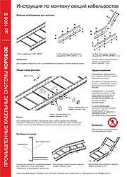 Инструкция по монтажу секций кабельростов